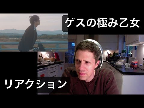ゲスの極み乙女 - リアクション ,解説 , 感想(もう切ないとは言わせない MV PV Reaction Gesu No Kiwami Otome)