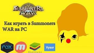 Summoners war: Как играть на компьютере (ПК) - 4 способа! ✔