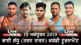Bhai Ladhu (Tarn Taran) Kabaddi Tournament 2019 Live Now