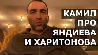 Камил Гаджиев про драку Яндиева и Харитонова