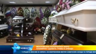 Эксперты пришли в ужас от идеи сдавать гробы в аренду