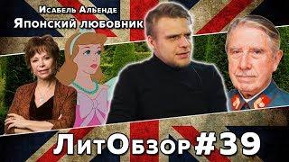ЯПОНСКИЙ ЛЮБОВНИК (Исабель Альенде) ЛитОбзор #39