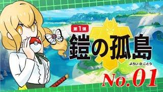 【ポケモン剣盾・鎧の孤島】孤高に孤島に行く配信【ウルガモスに会いたい!】