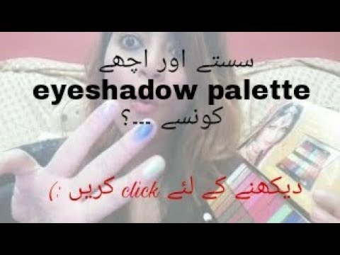Best Cheap Pakistani Eyeshadow palette Review in urdu/hindi |Affordable make-up| hit or miss