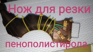 Обзор электрического ножа для резки пенополистирола своими руками
