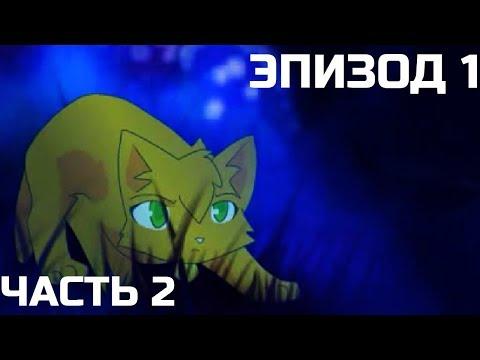 Коты-Воители. Стань Диким. Серия 2