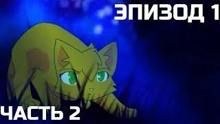 Коты-воители / Эпизод 1 Часть 2 / озв. Shaan