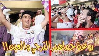 فلوج العين ٣ - ٠ الترجي في كأس العالم للأندية.. جماهير رائعة من تونس والإمارات!!