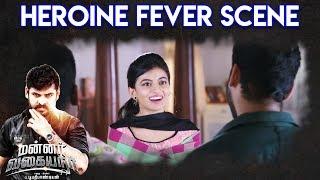 Mannar Vagaiyara - Heroine Fever Scene | Vemal | Anandhi | Prabhu |  2017 tamil movies