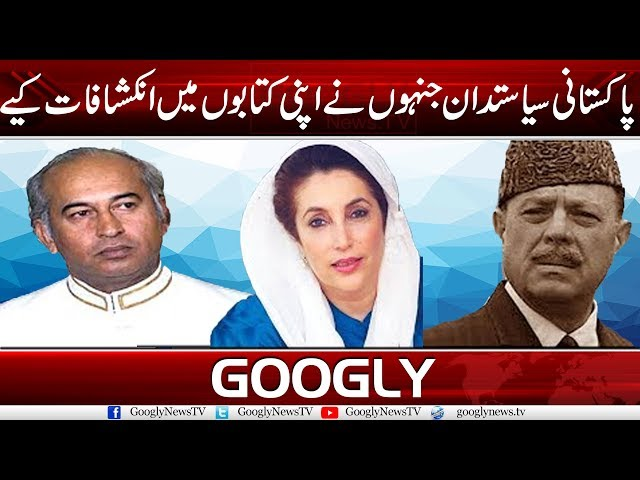 Pakistani Politicians Who Wrote Books | Googly News TV