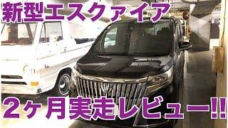 最強ファミリーカー?!新車エスクァイア2ヶ月実走レビュー!!【TOYOTA、ミニバン、ドライブ】