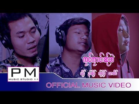 ကင္ကာင္းဆု္အဲ - ဍာ္ဆုိဝ္ ကု္လုိဒ္ သာထိင္း : Koung Kai Sa Eh :PM MUSIC STUDIO (Official MV)