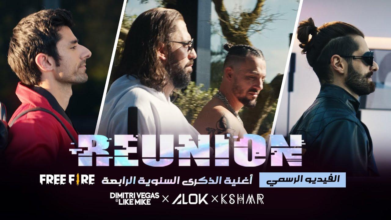 Download Alok, Dimitri Vegas & Like Mike, KSHMR – Reunion (Free Fire 4th Anniversary Theme Song)