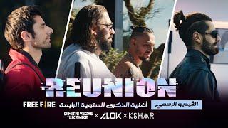 Alok, Dimitri Vegas & Like Mike, KSHMR – Reunion (Free Fire 4th Anniversary Theme Song) screenshot 3