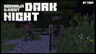 [Client][1.7.10] DarkNight - Военный