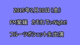 2015年2月20日(金)20:20~ FM愛媛 カモ☆れでぃ☆Night! 生出演 フルー...