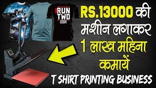 Rs.3000 रोज कमाएं, T-Shirt Printing Business, small business, business ideas 2018,