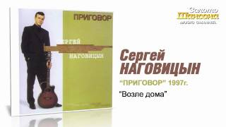 Сергей Наговицын   Возле дома Audio