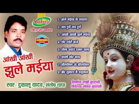 Ankhi Ankhi Jhule Maiyya - Dukalu Yadav - Chhattisgarhi Jasgeet Song