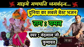 (राग - यमन)...गाना सीखिए इनसे...Gaiye Ganpati Jagvandan... गाइये गणपति जगवंदन ... lord ganesh bhajan