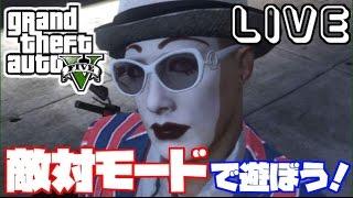 【showちゃんねるLive】敵対モードで遊んでみた!【GTA5】