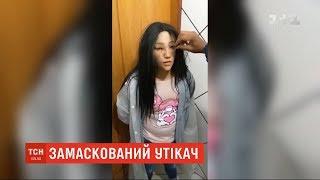 Полця впймала злочинця що намагався втекти з тюрми замаскувавшись пд жнку