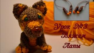 Собака амигуруми: вяжем лапки (урок 3)