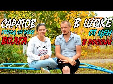 САРАТОВ | ВОЛГА | НАБЕРЕЖНАЯ И ЦЕНТР САРАТОВА | ЦЕНЫ В РОССИИ | ШОК ОТ ЦЕН В РОССИИ ПОСЛЕ КАЗАХСТАНА