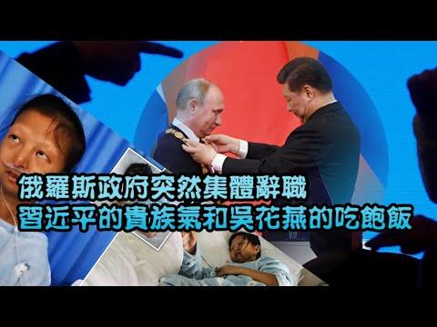 张杰:俄罗斯政府突然集体辞职 习近平的贵族气和吴花燕的吃饱饭