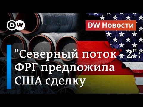"""""""Северный поток-2"""": Берлин"""