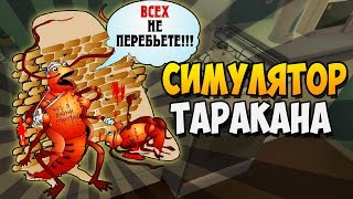 СИМУЛЯТОР ТАРАКАНА  Cockroach Simulator по сети