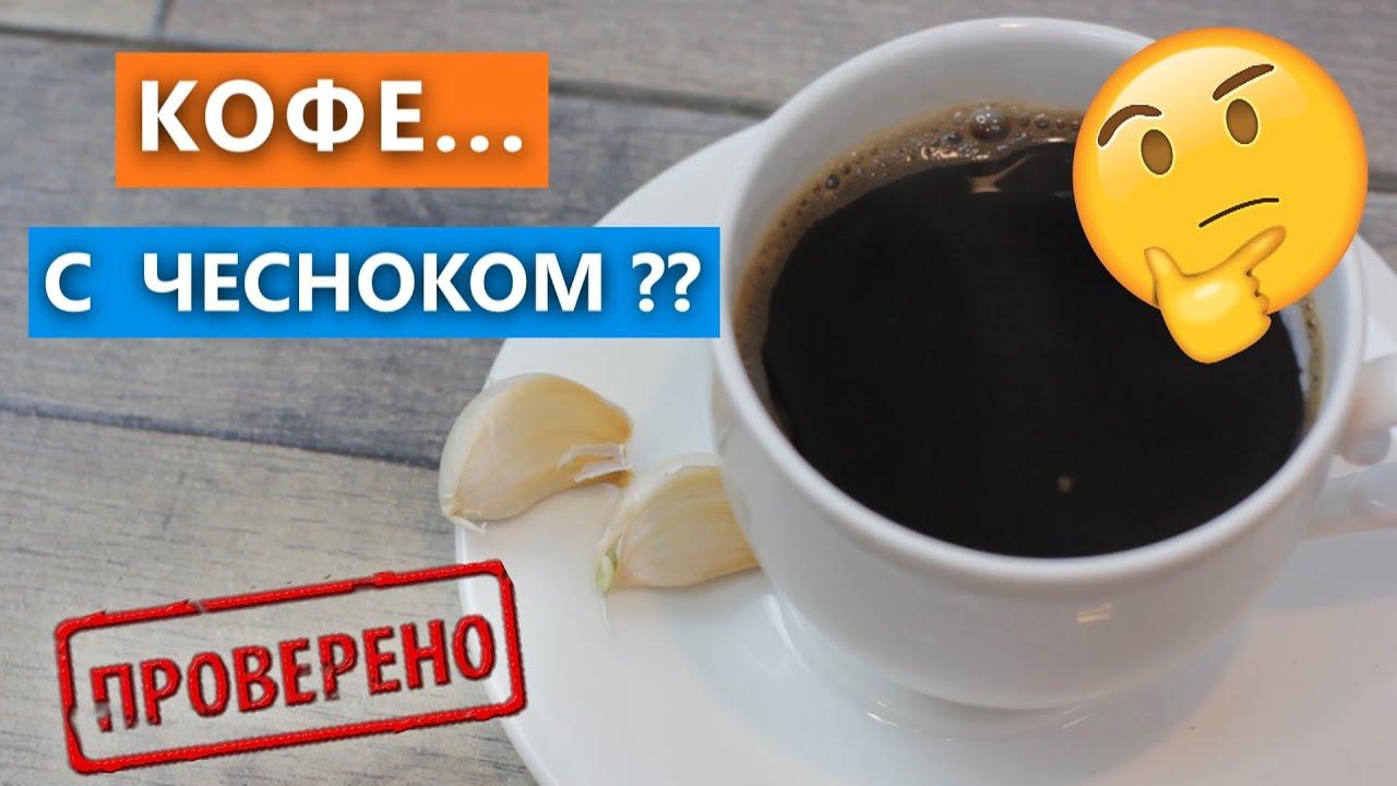 А вы уже попробовали кофе с чесноком? / Три ингредиента / вып. 354