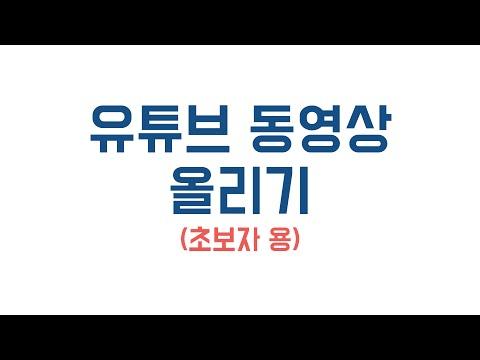 유튜브 마케팅, 유튜브 동영상 올리는 법 (초�