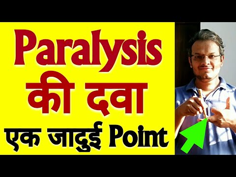 Acupressure Points For PARALYSIS - One Point For Paralysis Treatment In Hindi लकवा का इलाज