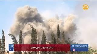 Химиялық шабуыл жасалған Дума қаласы Башар Асад әскерінің қолына өтті