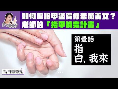 仿真甲質地的膚色偽素甲|Peggy老師的指甲補完計畫
