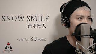 SNOW SMILE / 清水翔太