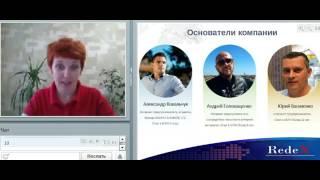 Презентация Редекс Наталья Пташник 16 03 2017