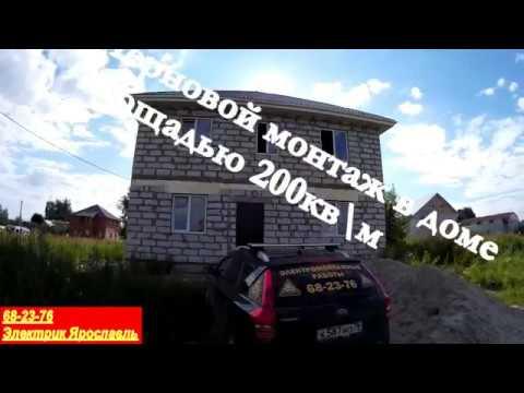 Электромонтажные работы в доме из газобетона .Ярославль.