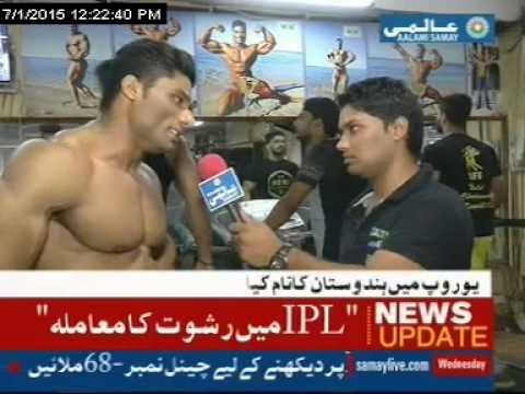 Bodybuilder Wasim Khan on Aalami Samay by Reporter Shakir Shaifi