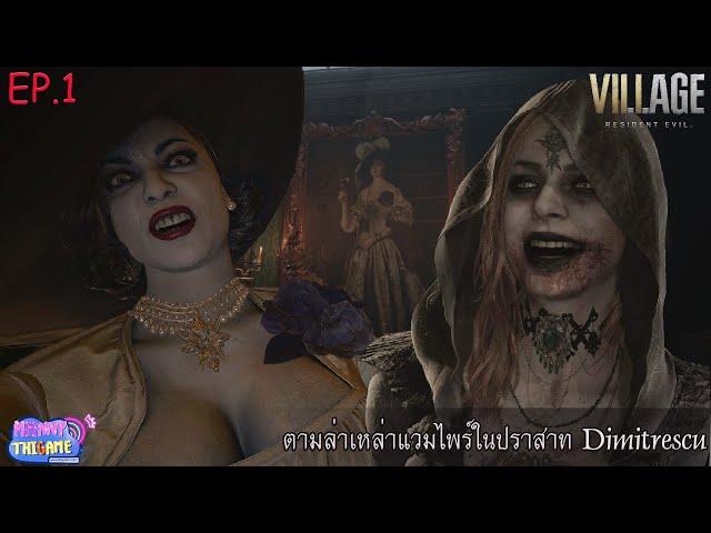 EP 1 ล่าเหล่าแวมไพร์ในปราสาท Dimitrescu   Resident Evil Village