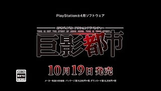 PlayStation(R)4用ソフト「巨影都市」第1弾PV thumbnail