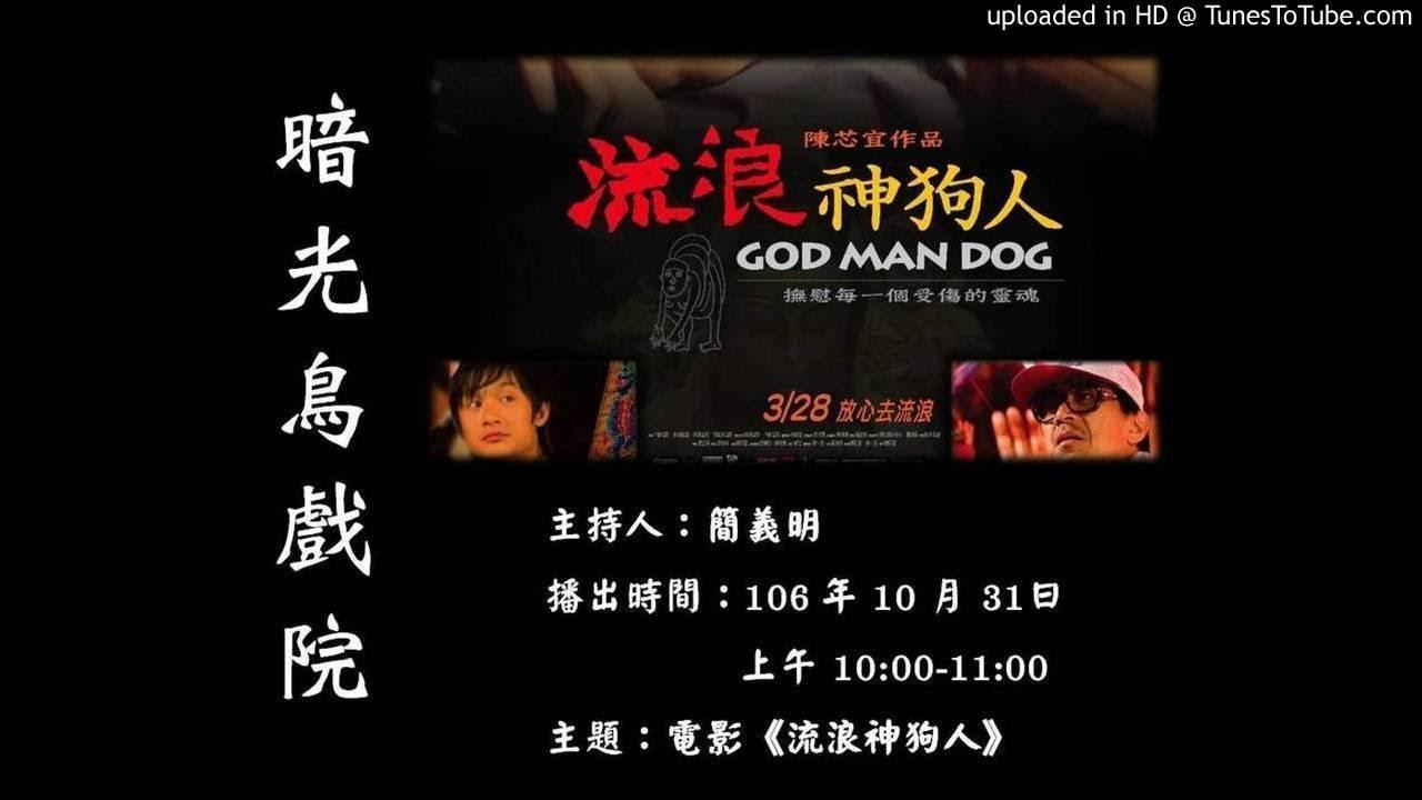 1061031 暗光鳥戲院-電影《流浪神狗人》 - YouTube