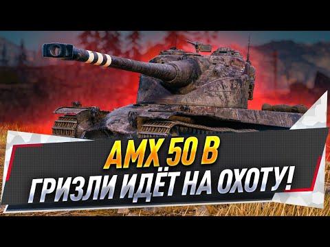 AMX 50 B ● Гризли идёт на охоту!