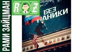 Вся правда о ЦБ РФ и ФРС США(, 2016-01-19T14:30:00.000Z)