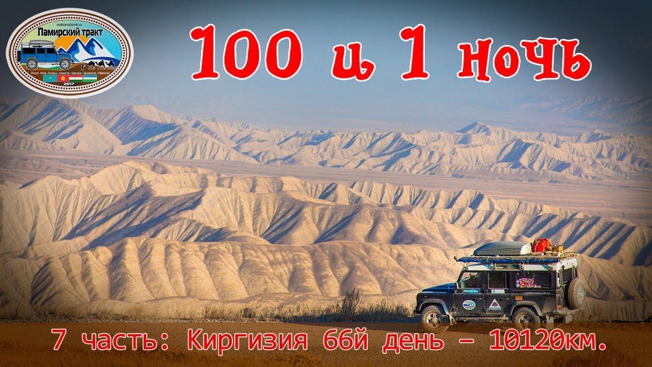 100 и 1 ночь - 7 серия: Иссык-Куль, Джеты-Огуз, озеро Сон-Кел, Тео-Ашуу
