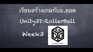เรียนสร้างเกมกับอ.ยอด Unity3D:RollerBall#3