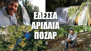 Happy Traveller Αριδαια / Λουτρακι / Ποζαρ - FULL