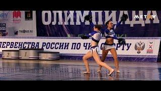 13 Всемирная Танцевальная Олимпиада