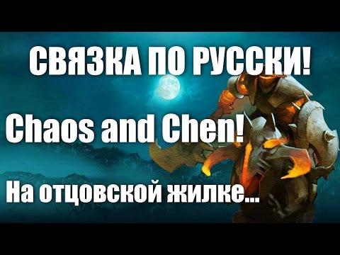 видео: СВЯЗКА ПО - РУССКИ! [chaos + chen :d]